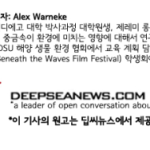 Deep-Sea News Now in Korean Syndication