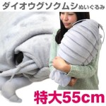 Win A Giant Plush Giant Isopod!